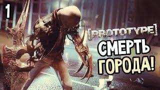 Prototype Прохождение На Русском 1 СМЕРТЬ ГОРОДА ПРОТОТИП
