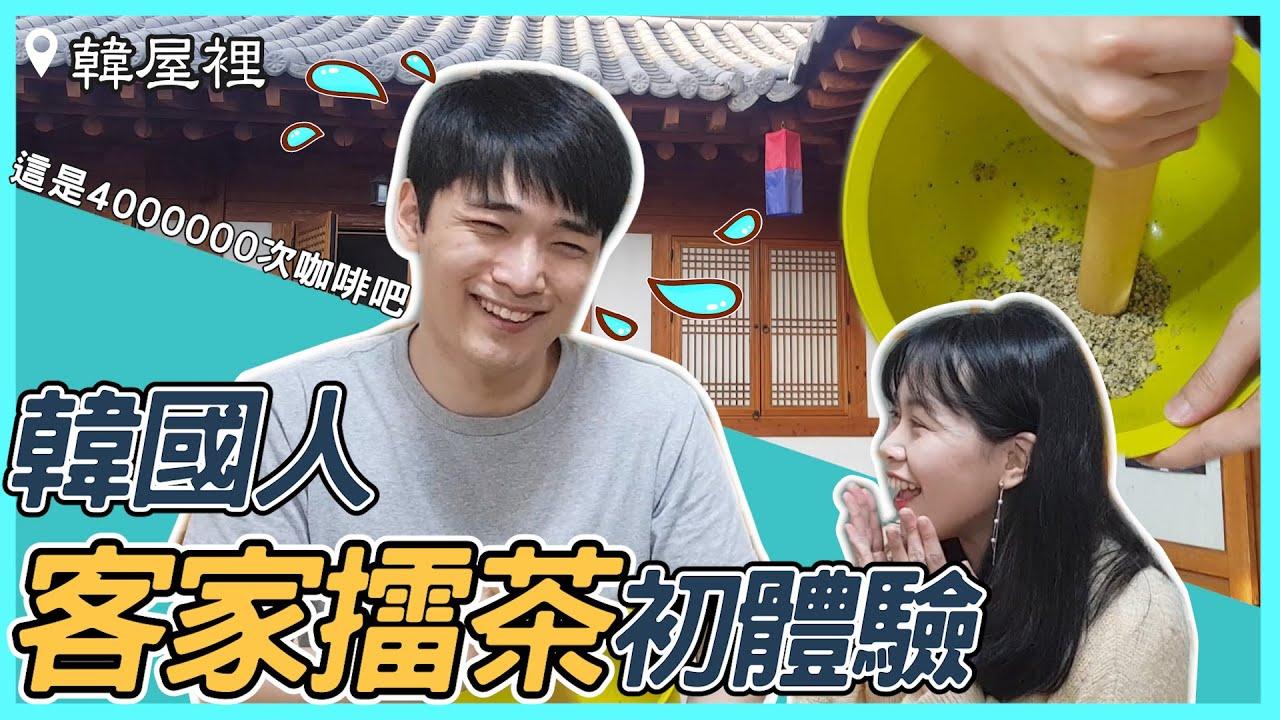 外國人第一次體驗臺灣客家擂茶!韓國人在韓屋村裡磨客家擂茶之臺韓文化的結合 - YouTube