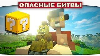 - ч.74 Восстание армии Фредди Опасные битвы в Minecraft Five Nights At Freddys
