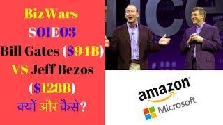 Biz Wars S01E03: Bill Gates VS Jeff Bezos (HINDI Case Study)
