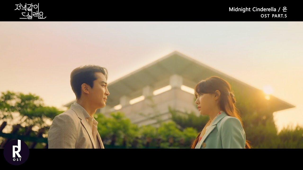 [MV] EUN (은) – 미드나잇 신데렐라 (Midnight Cinderella) | Dinner Mate (저녁 같이 드실래요) OST PART 5 | ซับไทย