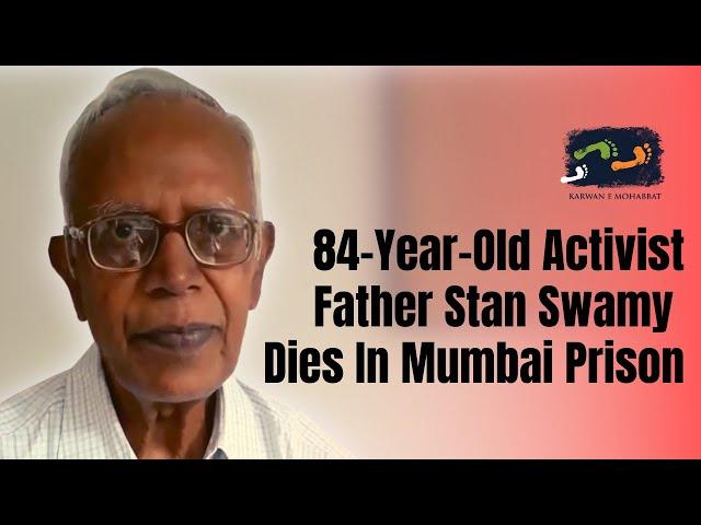 84-Year-Old Activist Stan Swamy Dies In Hospital Waiting For Bail | Karwan e Mohabbat