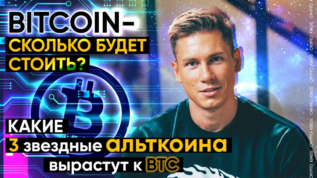 КРИПТОВАЛЮТА: какие 3 звездные альткоина вырастут к BTC?  Сколько будет стоить BITCOIN (конкурс)