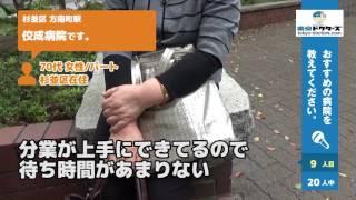 杉並区「東高円寺駅」周辺で病院の口コミを集めました thumbnail