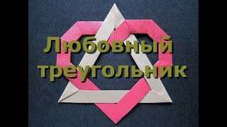 Расклад Таро. Любовный треугольник. Намерения и действия партнера по отношению к Вам и сопернице.