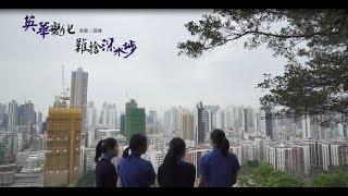 Publication Date: 2019-06-06 | Video Title: 「英華變化更新三部曲」之「難捨深水埗」