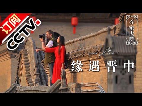 晋中城市宣传片——平遥姑娘与洋女婿爱在古城