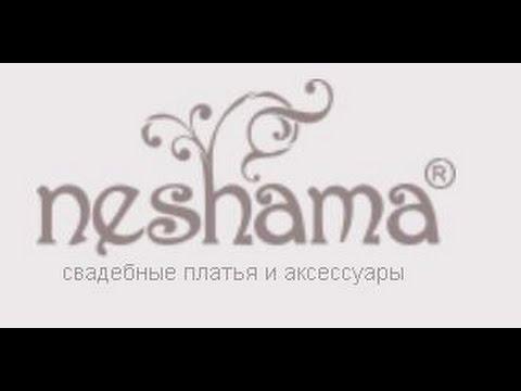 Neshama замовити брендові весільні сукні чернівці 2015 брендові якісні купити недорогі