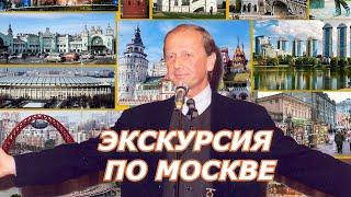 """Михаил Задорнов """"Экскурсия по Москве"""""""