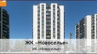 Селище Новосілля: не тільки житло. РК Новосілля - квартира недорого і комфортно.