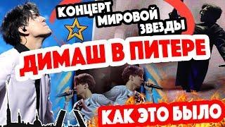 Download КАК ПРОШЕЛ КОНЦЕРТ? Димаш Кудайберген – Санкт-Петербург Mp3 and Videos