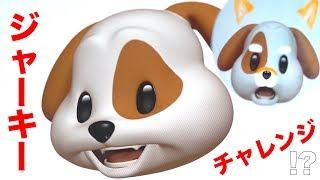 ジャーキーチャレンジってアニ文字のやつ知ってる!? Do you know  jerkychallenge? thumbnail