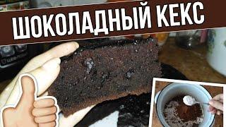 Простой рецепт шоколадного кекса, шоколадный кекс за 1 минуту!