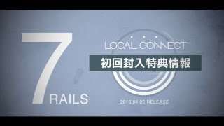 4.6(wed) Releaseされる LOCAL CONNECT「7RAILS」初回封入特典発表! 4...