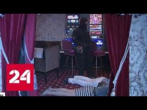 В центре Москвы взяли штурмом подпольное казино - Россия 24