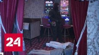 В Центре Москвы Взяли Штурмом Подпольное Казино | Казино и Азартные Игры в России