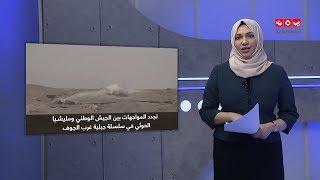 موجز الاخبار | 28 - 01 - 2020 | تقديم بسمة احمد | يمن شباب