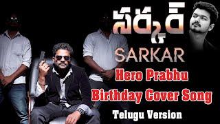Sarkar - Top Tucker Cover Song || Hero Prabhu || Telugu || Thalapathy Vijay #Hero Prabhu #Thalapathy