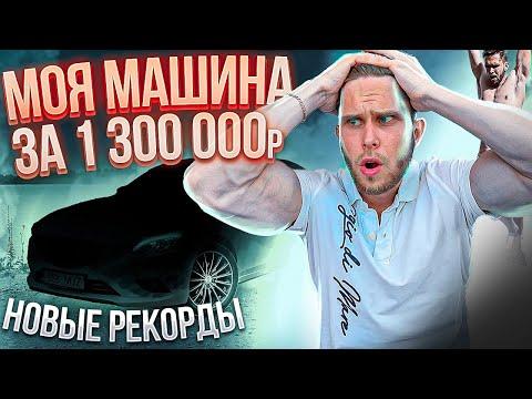 Моя НОВАЯ Машина за 1 300 000р и НОВЫЕ Рекорды по Подтягиваниям и Отжиманиям!