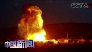 [中国新闻] 美军空袭伊拉克和叙利亚一民兵组织 | CCTV中文国际