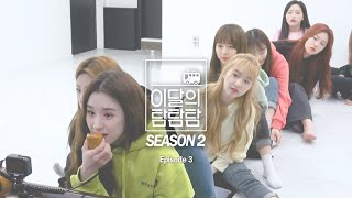 이달의 탐탐탐 Season 2 Episode 3 (LOONA THE TAM Season 2 Episode 3)
