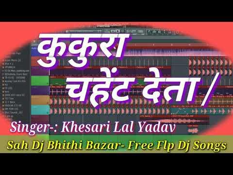 कुकुरा चाहेंट देता । Top Holi Songs- Kukura Chahet Deta Khesari Lal Yadav Free Dj Flp Songs Mp3