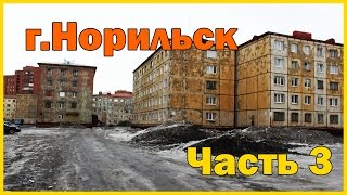 Город Норильск - часть 3. Прогулка по дворам города. Norilsk part 3