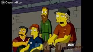 Симпсоны мультик
