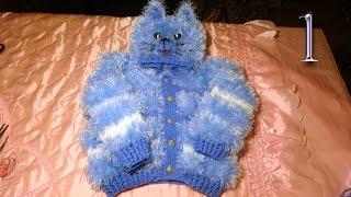 Кофта Котенок (Кот, Кошечка) с капюшоном вязание спицами Подарок Своими Руками