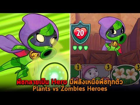 พืชกลายเป็น Hero มีพลังเหนือพืชทุกตัว Plants vs Zombies Heroes