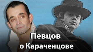 Дмитрий Певцов о Николае Караченцове