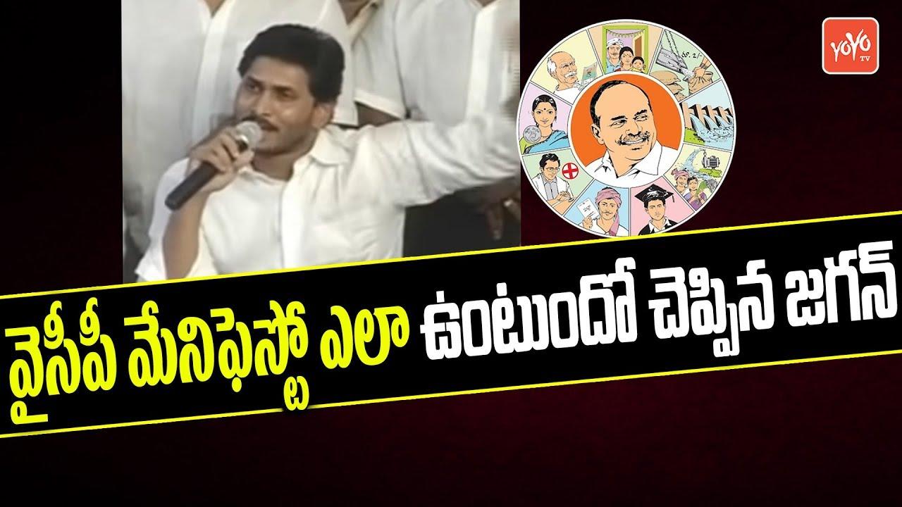YS Jagan about YSRCP Manifesto 2019 | AP Election News | Chandrababu | YOYO  TV Channel