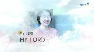 [하남교회] 나의 삶 나의 하나님 / 서가영 성도
