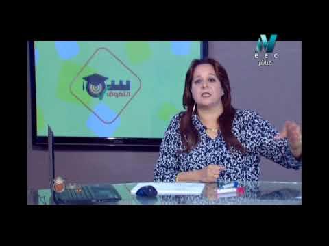 14-09-2017 أحياء 1 ثانوي حلقة 2 ' الكربوهيدرات و الليبيدات ' تقديم الاستاذة أمل منير