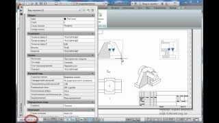 Виды и сечения для 3D модели в AutoCAD 2013