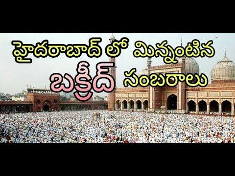 Bakrid  Festival Celebrations In Hyderabad
