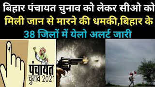 बिहार पंचायत चुनाव को लेकर सीओ को मिली जान से मारने की धमकी, बिहार में 38 जिलों के लिए अलर्ट जारी।।