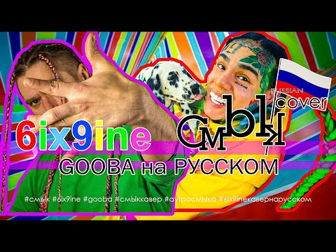 6IX9INE- GOOBA - смЫк COVER на русском