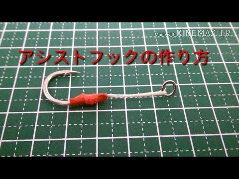 簡単なアシストフックの作り方//How to make the simple assist hook