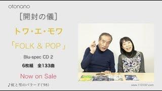 トワ・エ・モワ 『FOLK & POP』[開封の儀]ご本人登場!スペシャルVer.