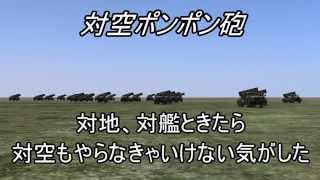 【デジタルブンドド】ポンポン砲ちゃんチャレンジ【DCS:World】