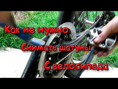 Как не нужно снимать шатуны с велосипеда