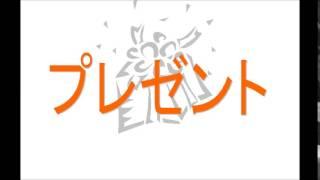 プレゼント 作詞・作曲・歌:長野定信 write2003.12 クリスマスに向けて...