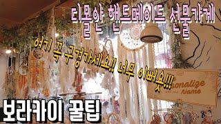 [보라카이꿀팁] 디몰안 너무 예쁜 선물가게!!! 꼬~~…
