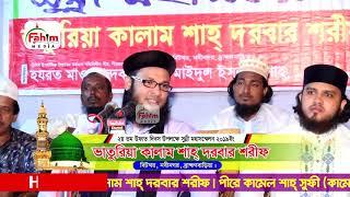 ভাতুরিয়া কালাম শাহ |মুফতি মনিরুল ইসলাম মুরাদ ওয়াজ Mufti Monirul Islam Chowdhury waz | Bangla Waz