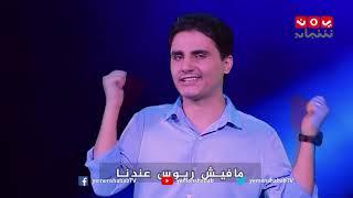 اغنية صعدة اليمن | عاكس خط 6 | محمد الربع