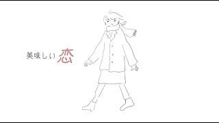 美味しい恋/166cm