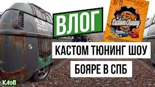 KLoP Vlog / Custom & Tuning Show / Бояре в СПб