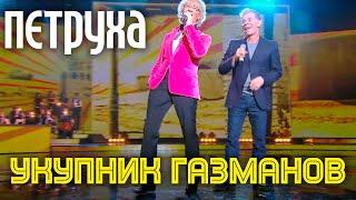 Аркадий Укупник Олег Газманов Юбилей 2013 Петруха