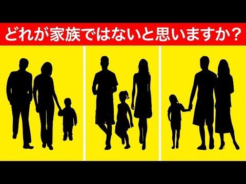 心理テスト:どれが家族ではないと思いますか? (Việt Sub)